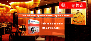 POS-Chinese-Restaurant-Point-of-Sale-Software
