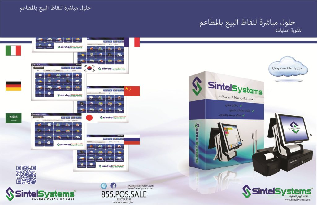 Arabic Restaurant Point of Sale System Brochure