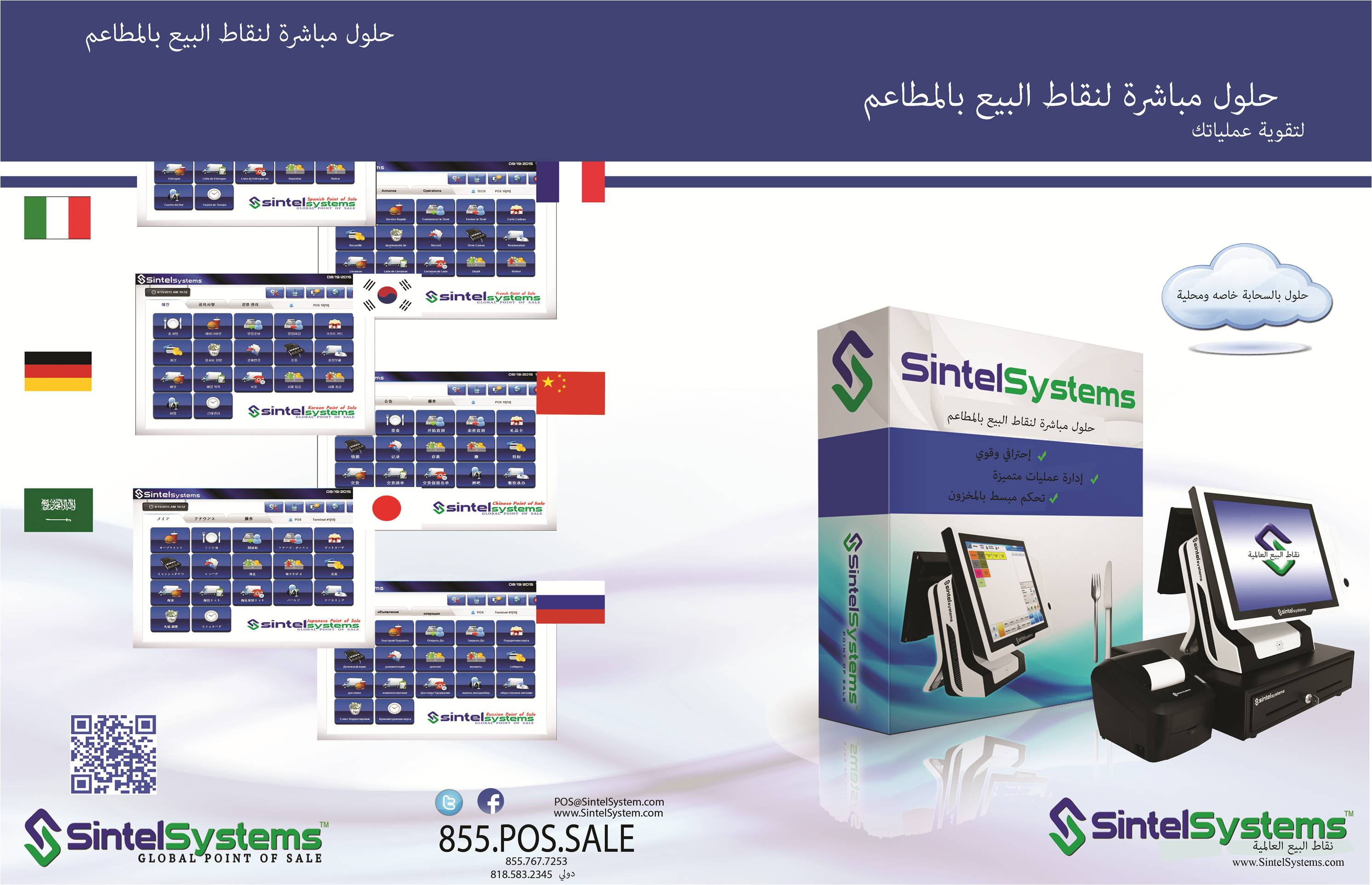 arabic-restaurant-point-of-sale-pos-software-systems-brchure-1