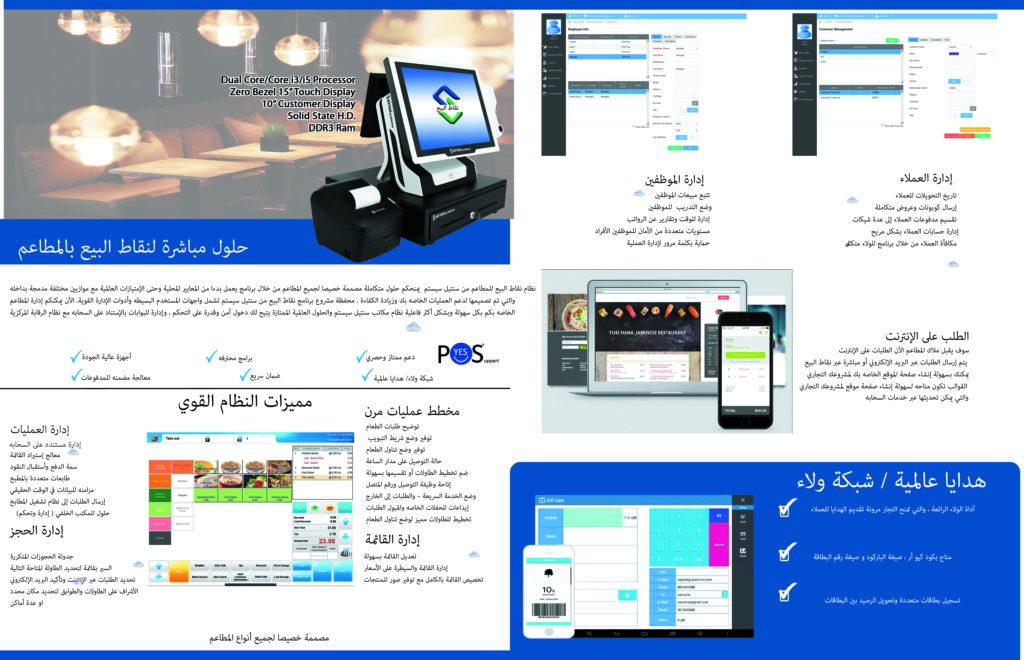 Arabic Point Of Sale Pos Systems Brochure Released Point