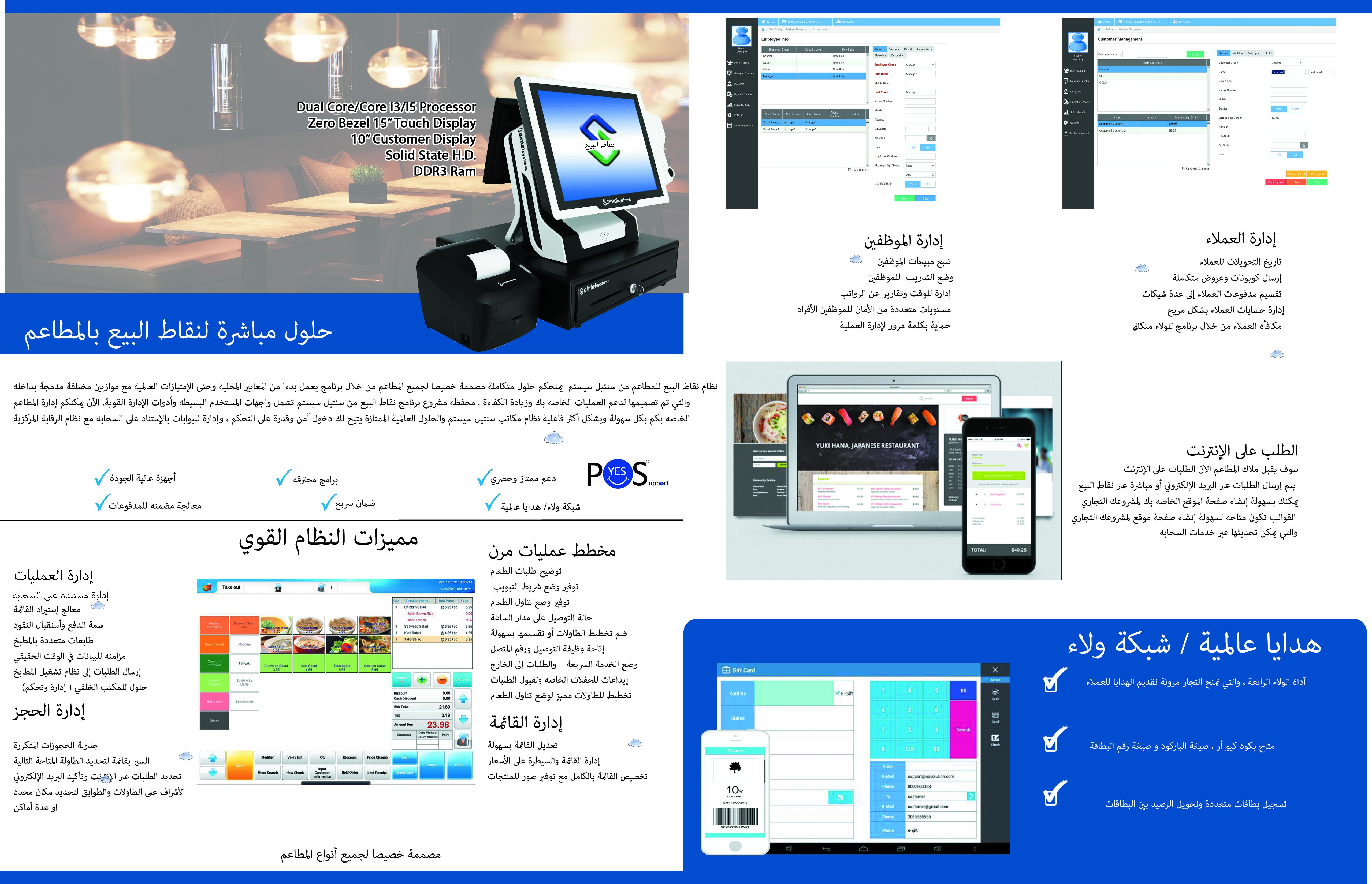 لنقاط بيع المطاعم Sintel لنظم Arabic Point Of Sale Pos