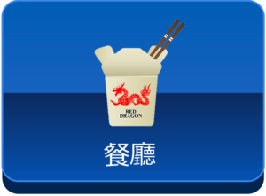 Chinese-Food-POS-System