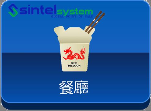 CafeWang-Chinese Restaurant POS- Sintel